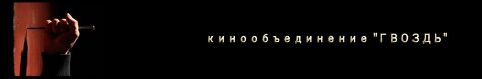 Кинообъединение ГВОЗДЬ