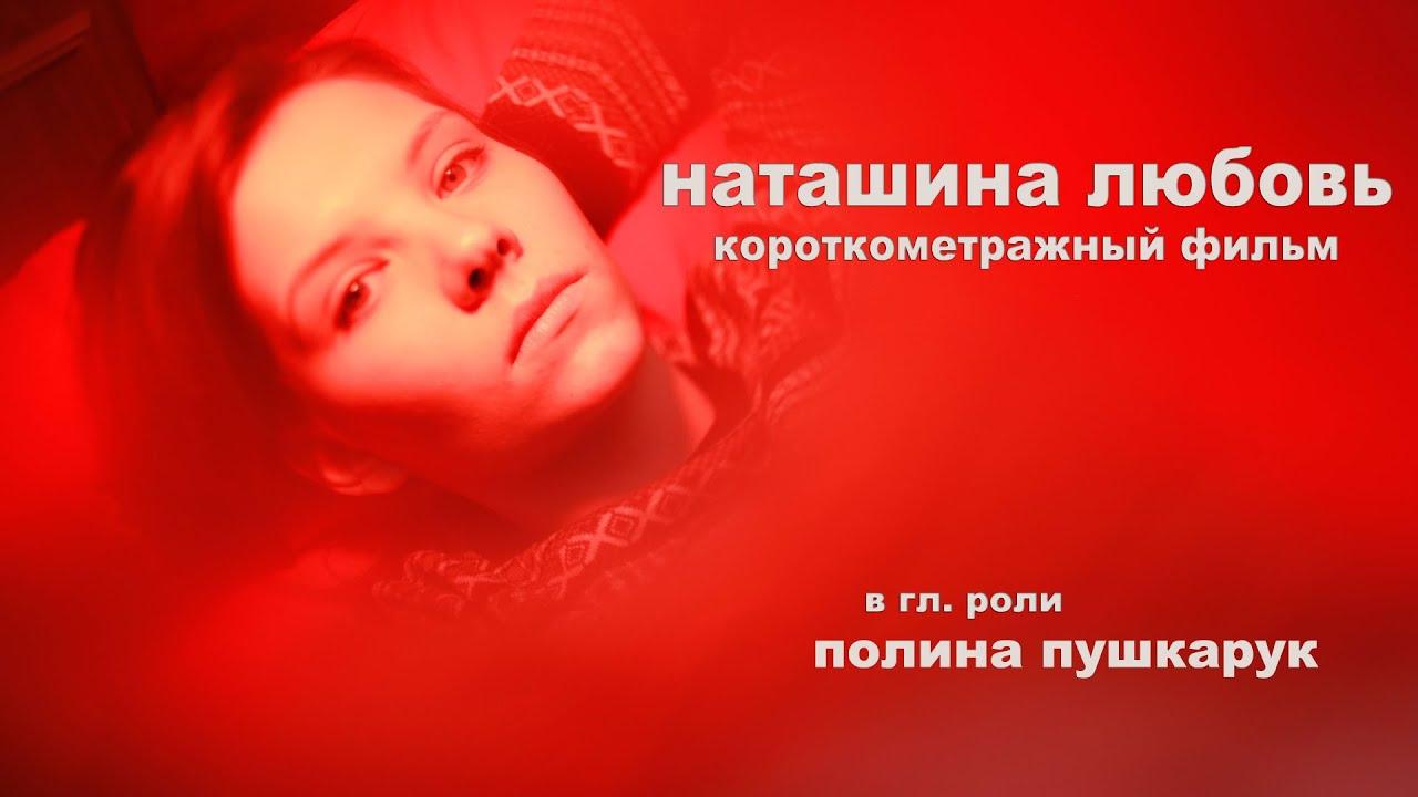 «НАТАШИНА ЛЮБОВЬ» (короткометражный фильм, реж. А. Коротков)