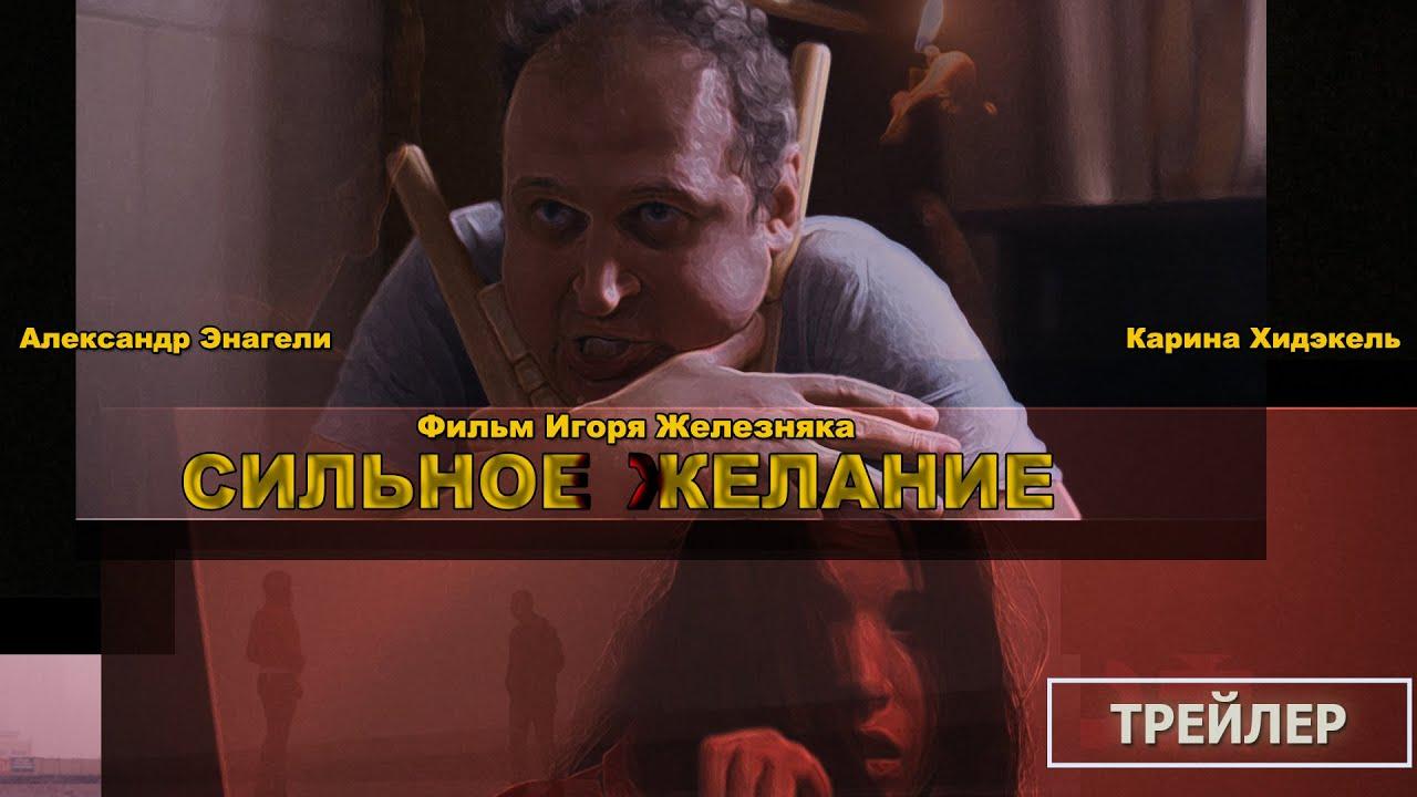 «СИЛЬНОЕ ЖЕЛАНИЕ» (трейлер, реж. И. Железняк)