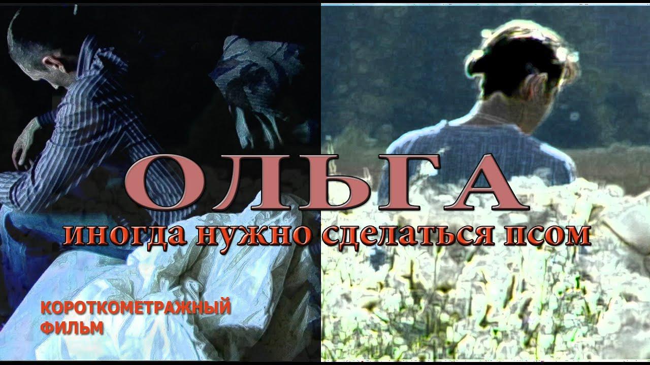 «ОЛЬГА» (короткометражный фильм, реж. И. Железняк)