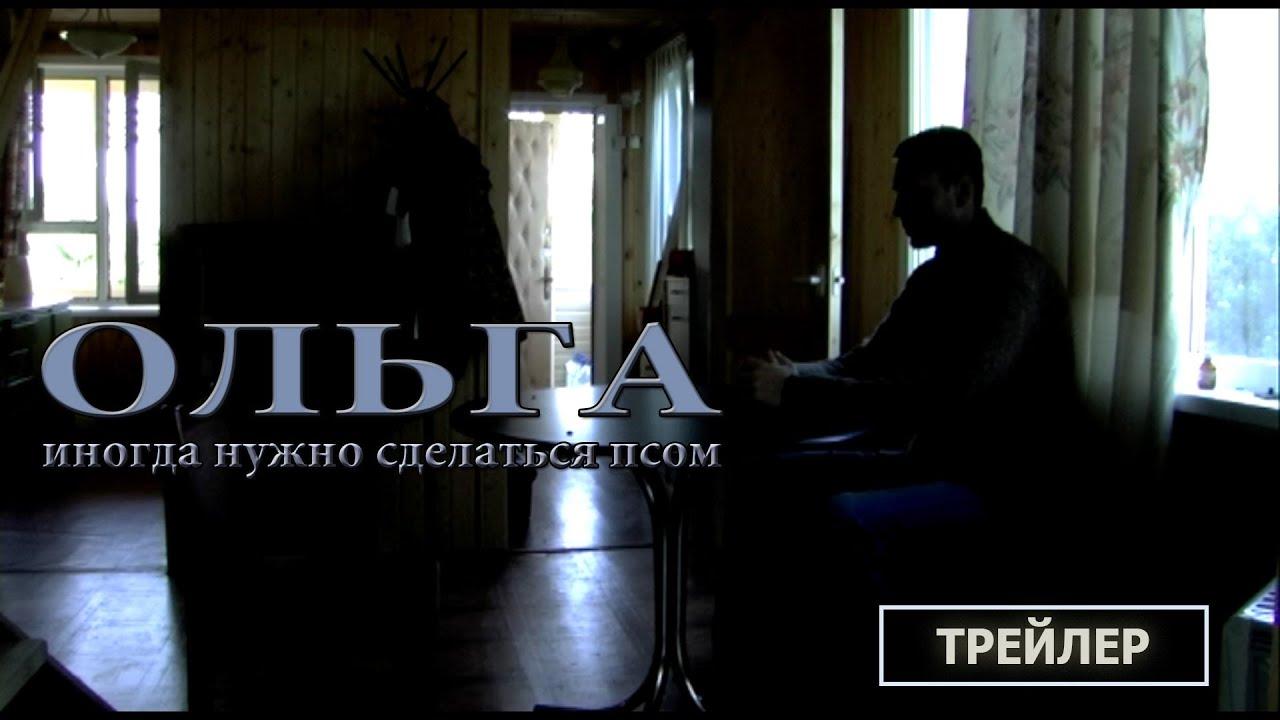 (ВИДЕО) «Ольга» (трейлер)
