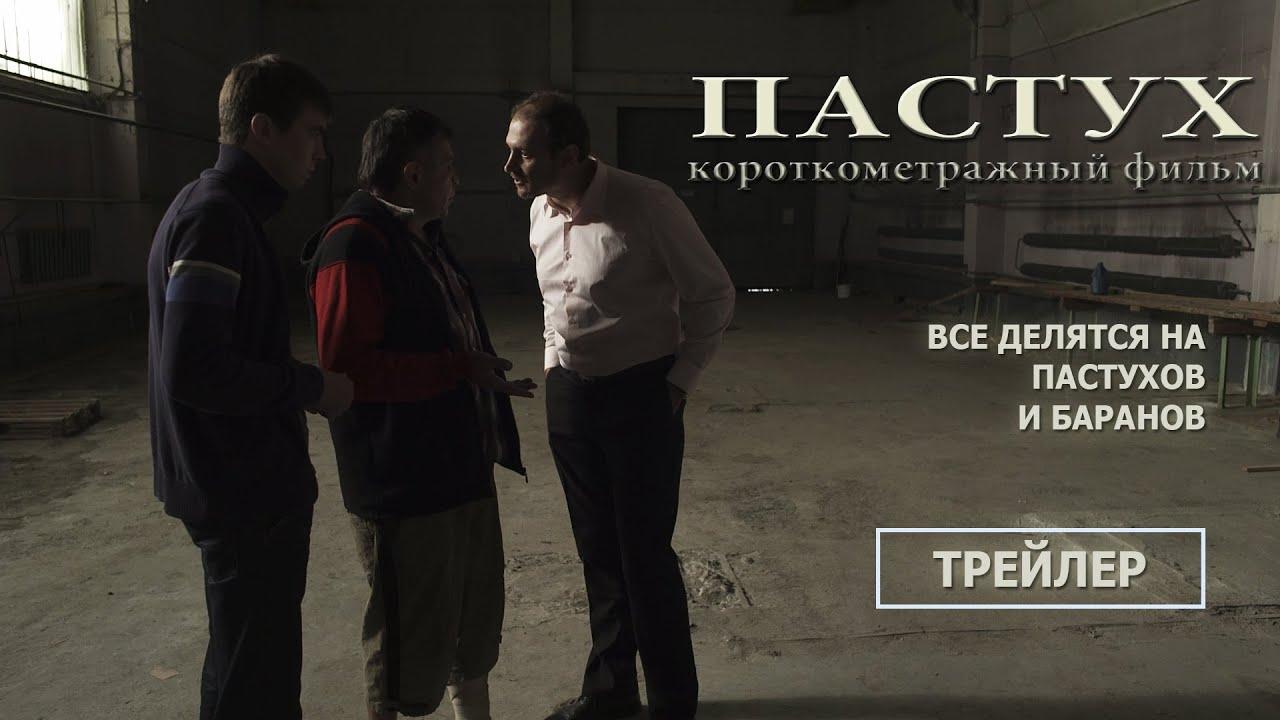 «ПАСТУХ» (трейлер, реж. И.Железняк)