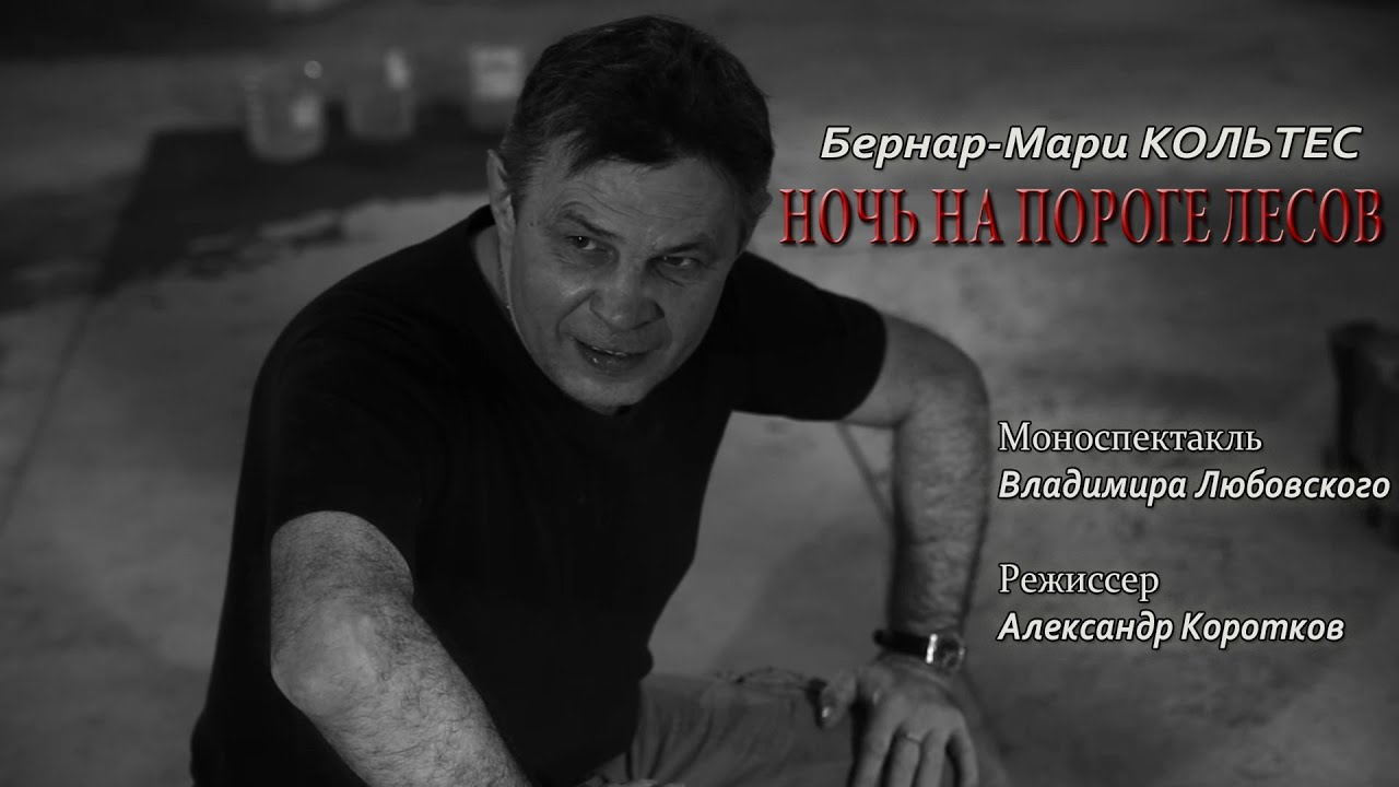 «НОЧЬ НА ПОРОГЕ ЛЕСОВ» (моноспектакль, реж. А. Коротков)