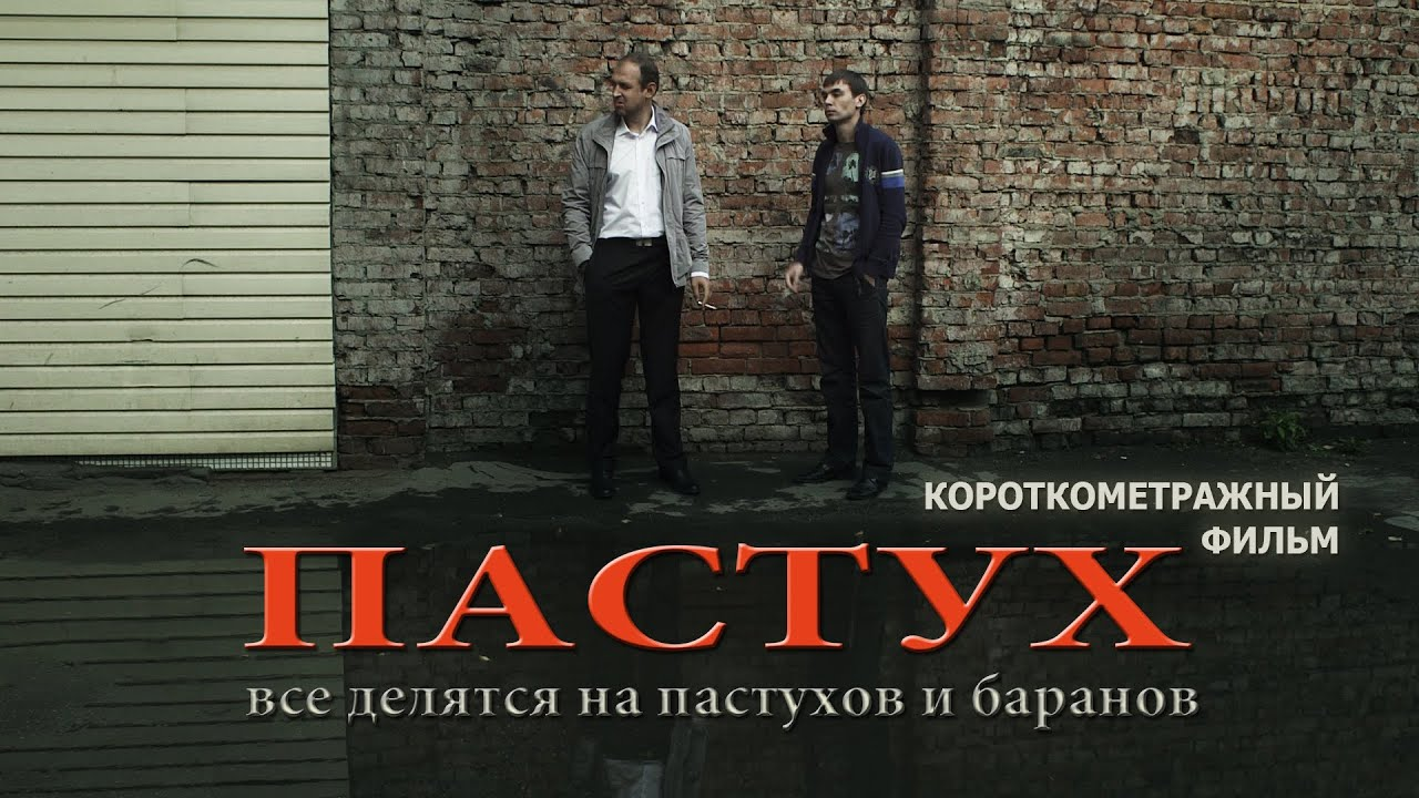 «ПАСТУХ» (короткометражный фильм, реж. И. Железняк)